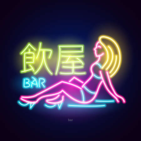 Neon sign japanese hieroglyphs. Night bright signboard, Glowing light banner or logo. Club concept on dark background. Editable vector. Inscriptions: Bar.