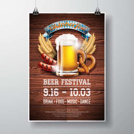 木の質感の背景に新鮮なラガービールとオクトーバーフェストポスターベクトルイラスト。伝統的なドイツのビール祭りのためのお祝いフライヤー