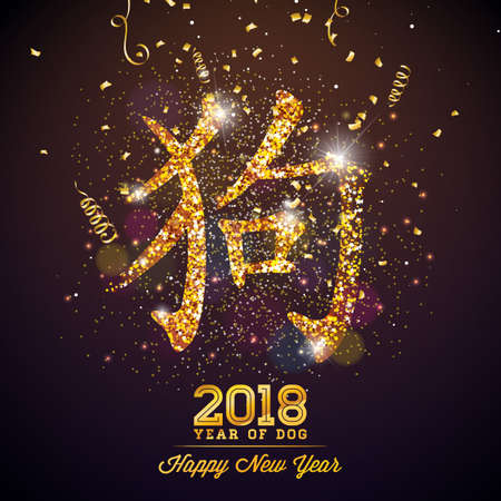 2018 Chinese New Year banner.