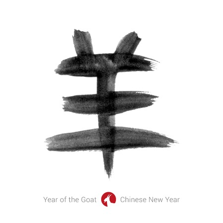 2015 - Chinese Lunar Year of the Goat  Chinese calligraphy goat  Vector