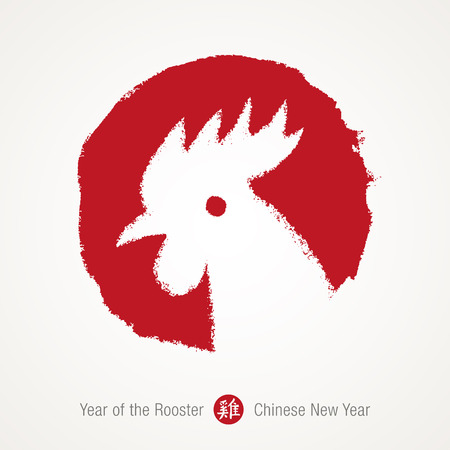 2017 - Chinese Year of the Rooster. Hand drawn red stamp with rooster. Chinese calligraphy rooster. Chinese rooster zodiac.