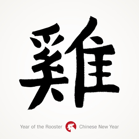 chinese writing: 2017 - Chinese Year of the Rooster. Hand drawn black vector hieroglyph rooster. Chinese calligraphy rooster. Chinese rooster zodiac.