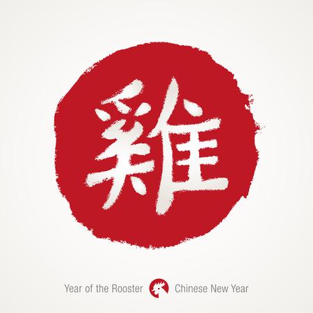 2017 - 닭의 중국 년도. 손 상형 닭 빨간색 스탬프를 그려. 중국 달필 수탉. 중국어 수탉 조디악.