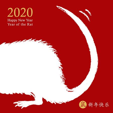 Chinese New Year 2020 of the Rat. Hand drawn white rat icon wagging its tail with the wish of a happy new year. Zodiac animal symbol. Chinese hieroglyphs translation: happy new year 2020, rat. Vector