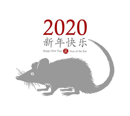 Chinese New Year 2020 of the Rat. Hand drawn grey rat icon wagging its tail with the wish of a happy new year. Zodiac animal symbol. Chinese hieroglyphs translation: happy new year 2020, rat. Vector
