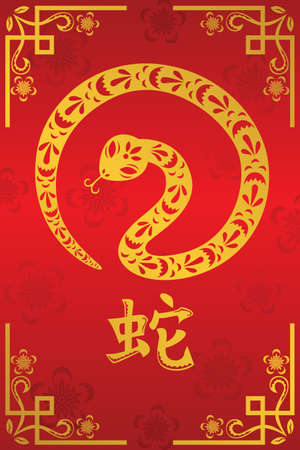 A vector illustration of Year of Snake design for Chinese New Year celebration Vector