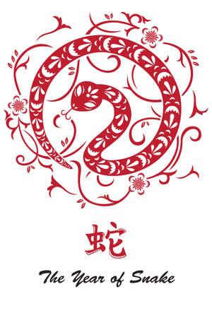 snake year: Una ilustraci�n vectorial de A�o del dise�o de serpiente con la celebraci�n del A�o Nuevo Chino Vectores
