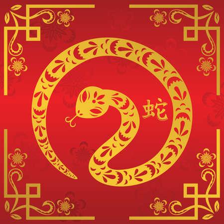 중국 신년 축하 뱀 디자인의 해의 그림