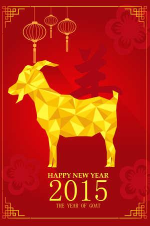 capre: Una illustrazione vettoriale di anno di disegno di capra per la celebrazione del Capodanno cinese
