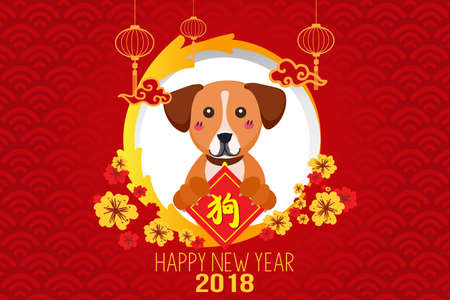A vector illustration of Chinese New Year Card Poster for Year of Dog