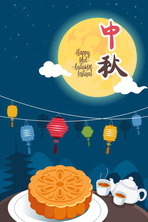 A vector illustration of Happy Mid Autumn Festival Greetings Card