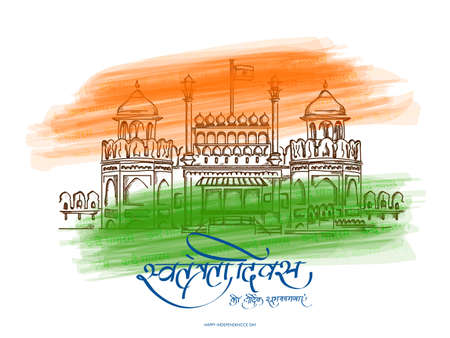 sketching illustration of independence day in India celebration on August 15 on famous monuments red fort. Illustration