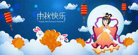 Mid autumn festival celebration decorative background with cute bunny and goddess of moon.Chinese translate: Happy Mid Autumn Festival.