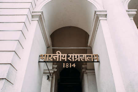 Front Entrance of The Indian Museum: Hindi language means