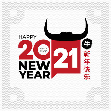 Chinese new year 2021 year of the ox. Flower and asian pattern with craft style. New year symbol 2021 logo. Chinese horoscope metal ox with. Isolated on white background. Vector illustration.