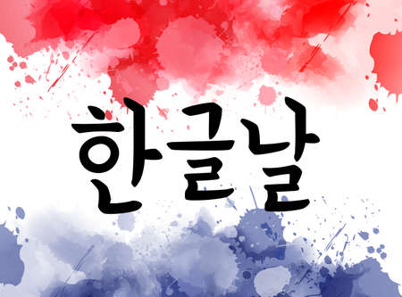 Happy Hangul day - Korean holiday. Background with abstract watercolor splashes in Korean flag colors. Template for holiday banner, background, poster, etc.
