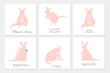 Set of 6 cute ready-to-use gift postcard with adorable mother kangaroo and her child. Happy Mothers Day greeting cards lettering collection!