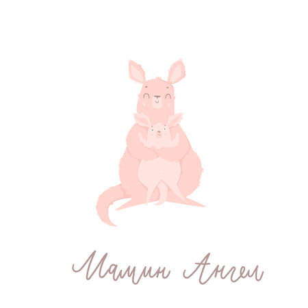Cute mother kangaroo with her child. Vector illustration with cute animals and lettering. Stock Illustratie