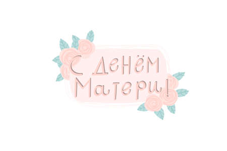 Happy Mothers day greeting card in russian languge. Cyrillic lettering for mom. Spring simple concept illustration with flowers in pink colors.