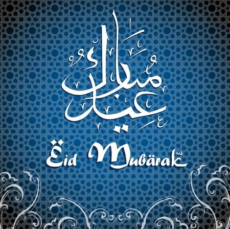 Arabic Islamic calligraphy of text Eid Mubarak for Eid Stock Photo