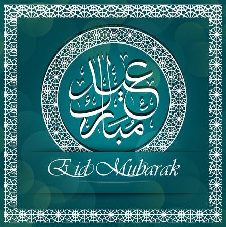 wax glossy: Eid Mubarak Calligraphy with Decorative Ornament
