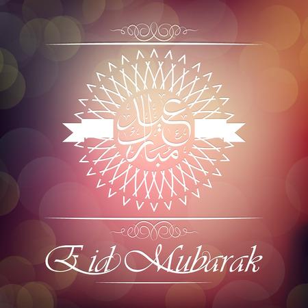 eid mubarak: Eid Mubarak Calligraphy with Decorative Ornament