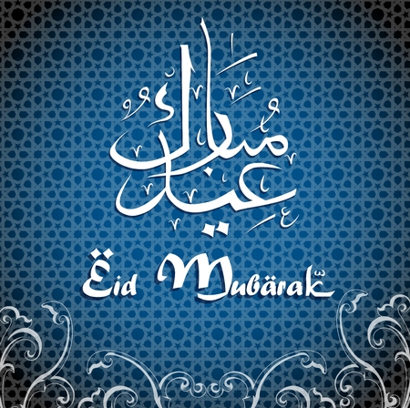 Arabic Islamic calligraphy of text Eid Mubarak for Eid Stock Photo