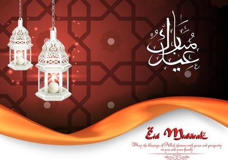 Arabic Eid Mubarak Calligraphy with light lanterns