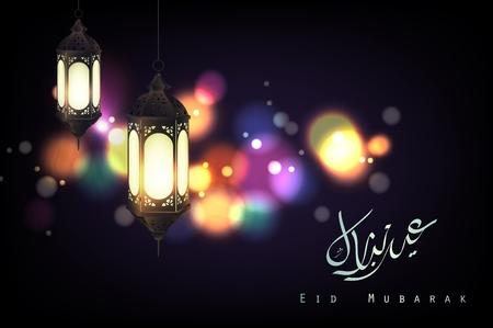 mohammad: Ramadan Kareem Lantern Stock Photo