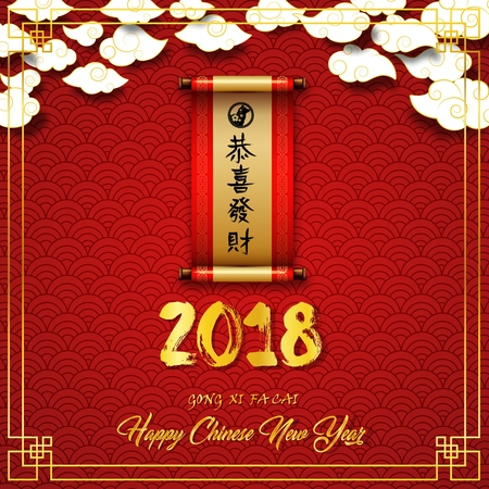 Vector illustration of Happy Chinese New Year 2018 card with gold white clouds and chinese scroll