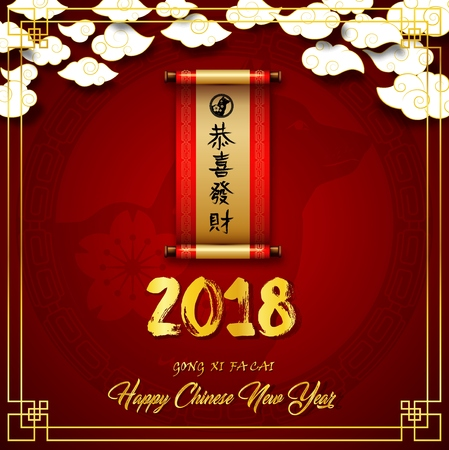 Vector illustration of Happy Chinese New Year 2018 card with gold white clouds and scroll