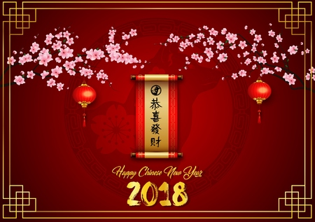 Happy Chinese New Year 2018 card with Chinese scroll and hanging Chinese lantern on cherry branches vector illustration.