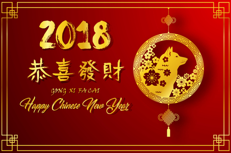 Vector illustration of Happy Chinese New Year 2018 card with gold dog in round frame 일러스트