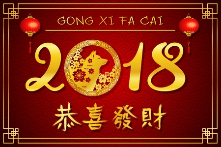Vector illustration of Happy Chinese New Year 2018 card and hanging chinese lantern Illustration