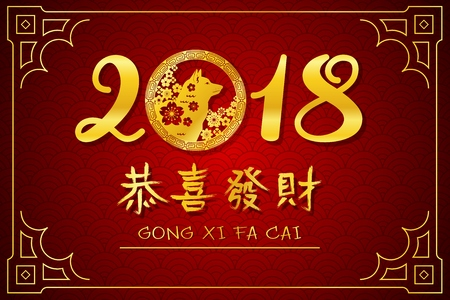 Happy Chinese New Year 2018 card with gold dog in round frame and hanging chinese lantern Stock Photo