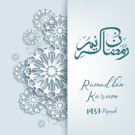 斋月卡里姆背景与阿拉伯书法和圆圈图案