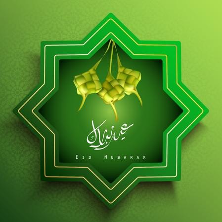 伊斯兰贺卡开斋节穆巴拉克横幅背景与阿拉伯书法和悬挂ketupat