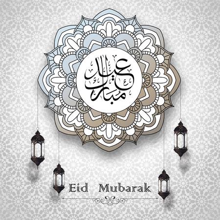 Eid Mubarak Arabic calligraphy with circle pattern and Hanging Arabic Lantern