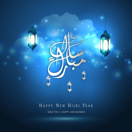 Illustrazione vettoriale di felice anno nuovo Hijri. Biglietto di auguri di Capodanno islamico