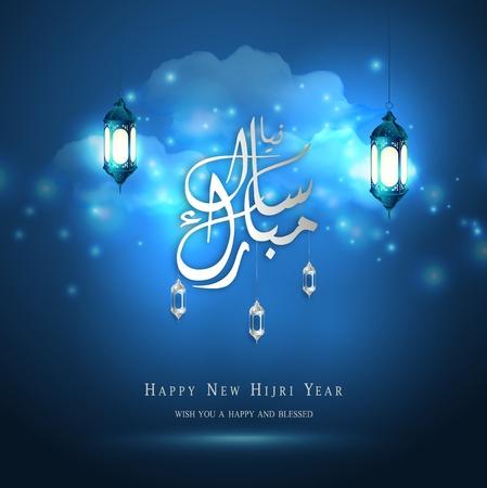 Ilustración de vector de feliz año nuevo Hijri. Tarjeta de felicitación de año nuevo islámico