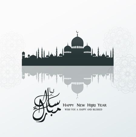 Happy New Hijri year islamic background Stock Photo
