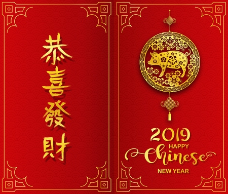 Happy Chinese New Year 2019 card. Year of the pig Illustration
