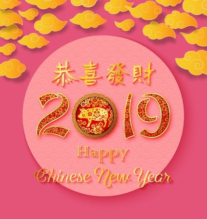 Happy Chinese New Year 2019 card Year of the pig Ilustração