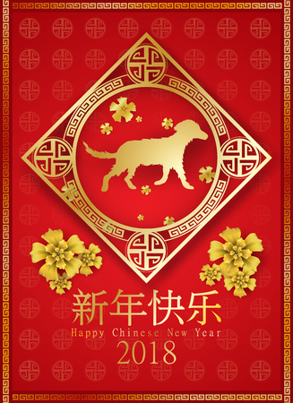95161396 paper art of 2018 chinese new year with dog vector design for your greetings card flyers invitationvector illustration