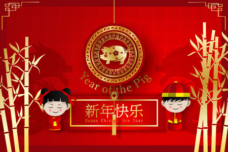 2019 Happy Chinese New Year of the Pig Characters mean vector design for your Greetings Card, Flyers, Invitation, Posters, Brochure, Banners, Calendar,Rich,Paper art  and Craft Style
