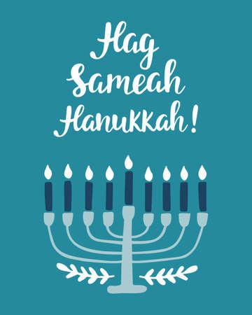 Hanukkah Jewish holiday elegant greeting card template with menorah. Illustration