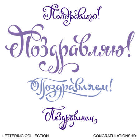 hand lettering: Congratulations greetings hand lettering set