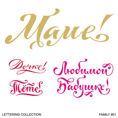 hand lettering: Family greetings hand lettering set Illustration