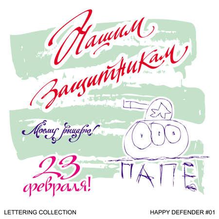 inscription: Defender greetings hand lettering set 1 Illustration