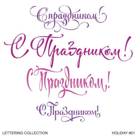 inscriptions: inscriptions on the holiday Illustration